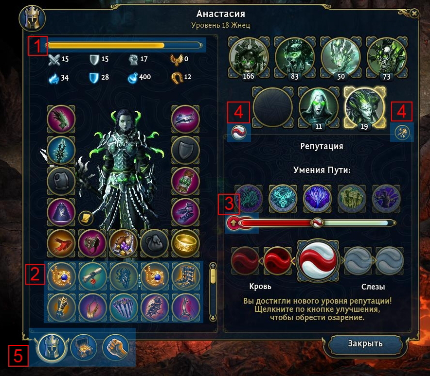 Основной экран интерфейса героя