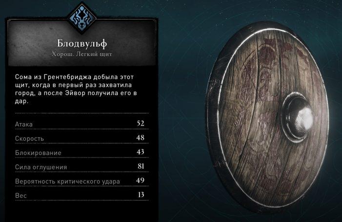 Блодвульф - легкий щит в Assassin's Creed: Valhalla