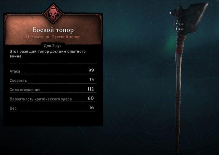 Боевой топор в Assassin's Creed: Valhalla