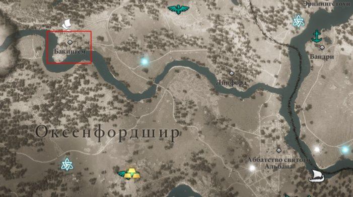Бакингем на карте мира Assassin's Creed: Valhalla