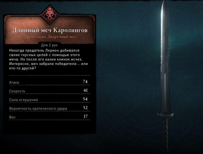 Длинный меч Каролингов в Assassin's Creed: Valhalla