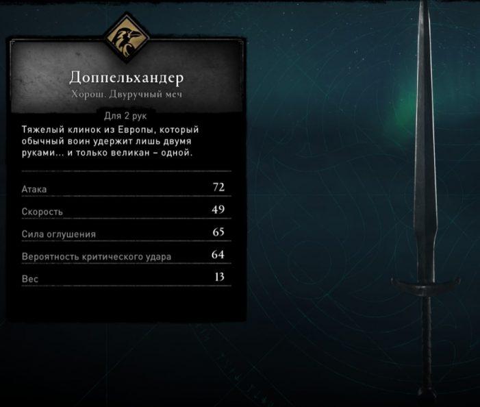 Доппельхандер - двуручный меч в Assassin's Creed: Valhalla