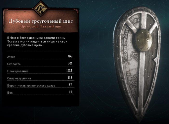 Дубовый треугольный щит в Assassin's Creed: Valhalla