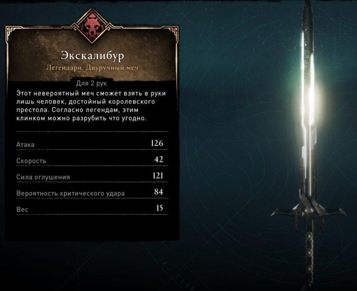 Экскалибур - легендарный двуручный меч в Assassin's Creed: Valhalla