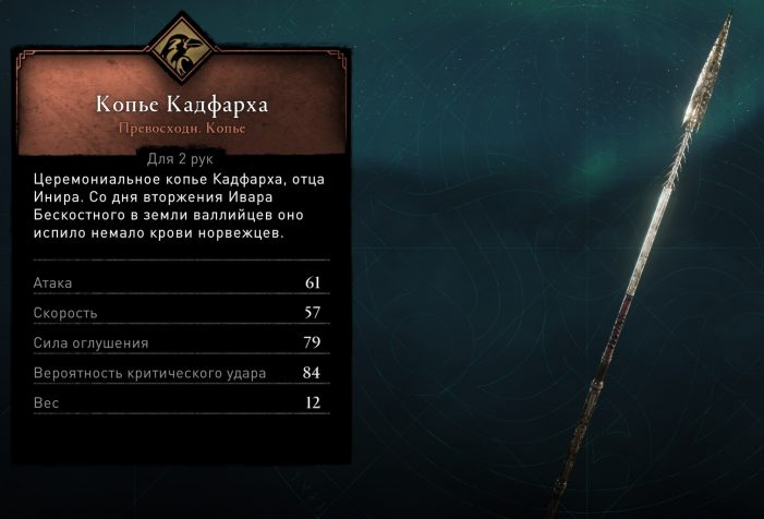 Копье Кадфарха в Assassin's Creed: Valhalla