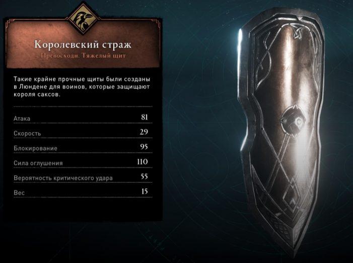 Королевский страж - тяжелый щит в Assassin's Creed: Valhalla