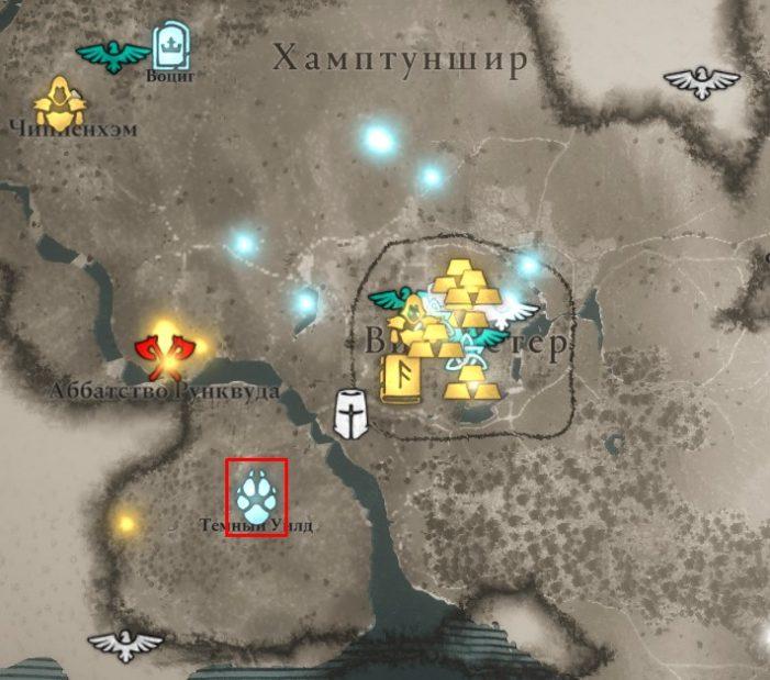 Местонахождение Диких Кошек Уилда на карте Assassin's Creed: Valhalla