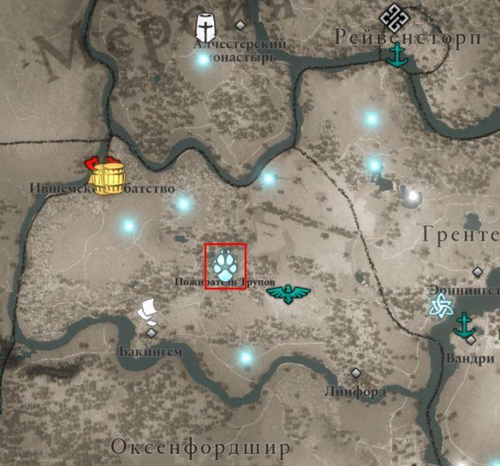 Местонахождение Пожирателей Трупов на карте Assassin's Creed: Valhalla