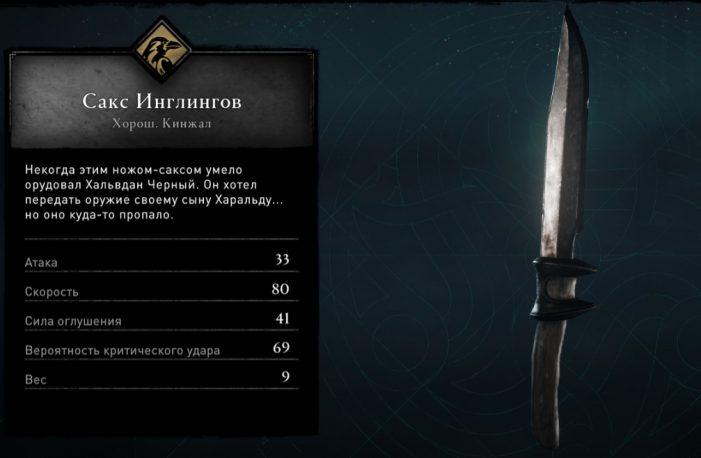 Сакс Инглингов - кинжал в Assassin's Creed: Valhalla