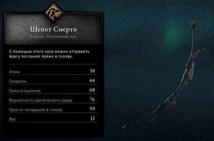 Шепот Смерти - охотничий лук в Assassin's Creed: Valhalla