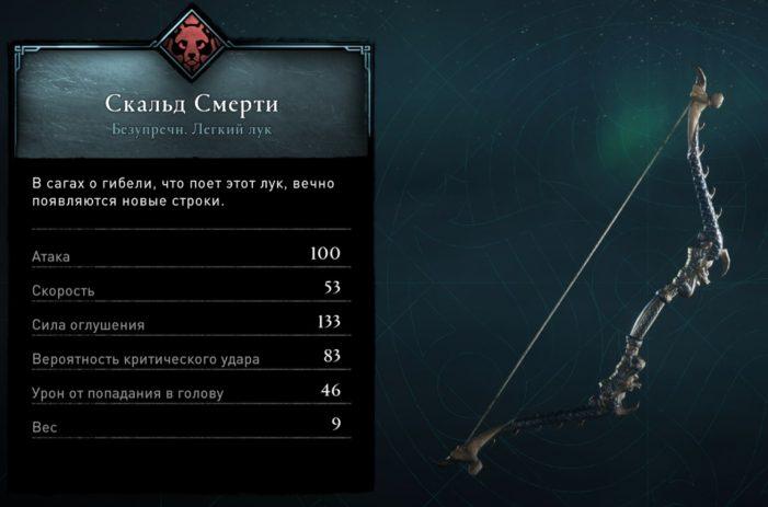 Скальд Смерти - легкий лук в Assassin's Creed: Valhalla