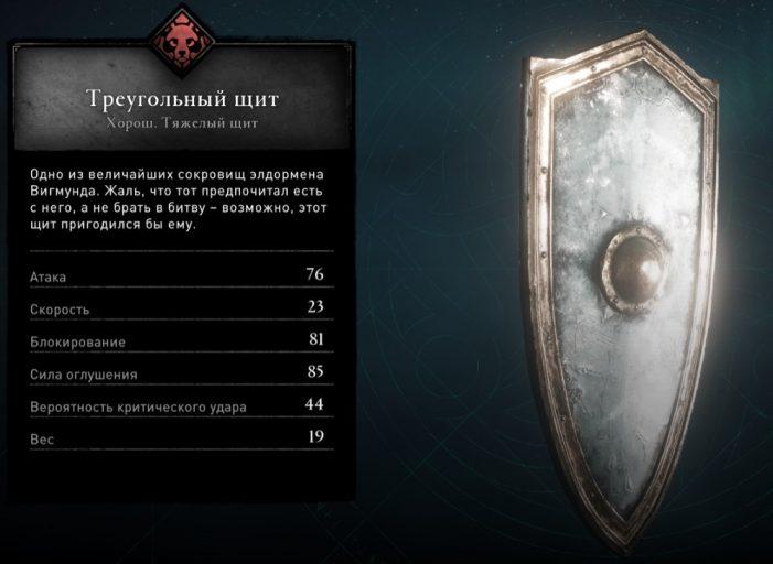 Треугольный щит в Assassin's Creed: Valhalla