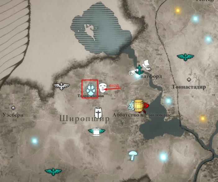 Местонахождение Твари Холмов на карте Assassin's Creed: Valhalla