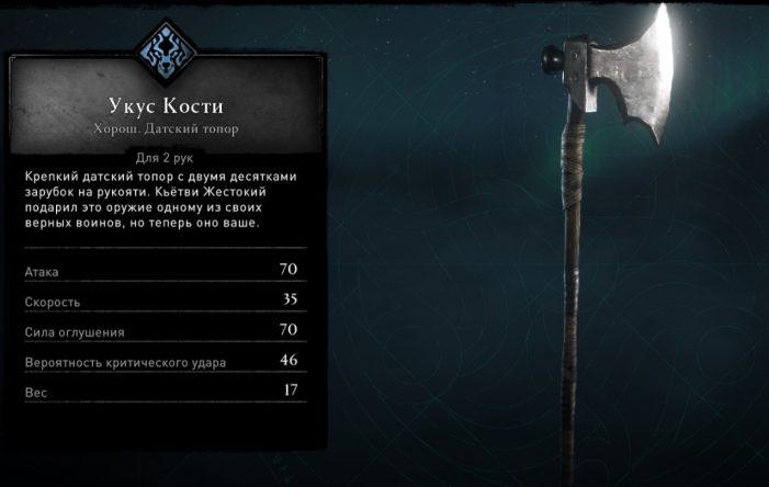 Укус Кости - датский топор в Assassin's Creed: Valhalla
