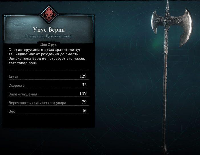 Укус Верда - датский топор в Assassin's Creed: Valhalla