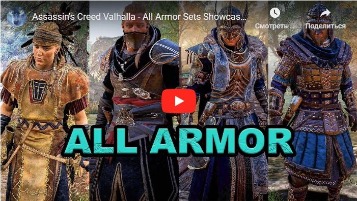 Видео всех сетов брони в Assassin's Creed: Valhalla