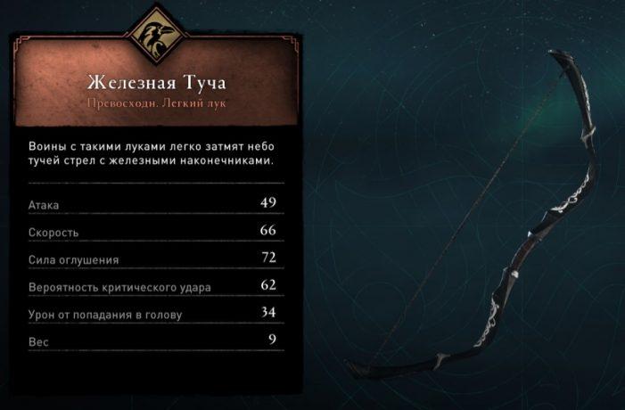 Железная Туча - легкий лук в Assassin's Creed: Valhalla