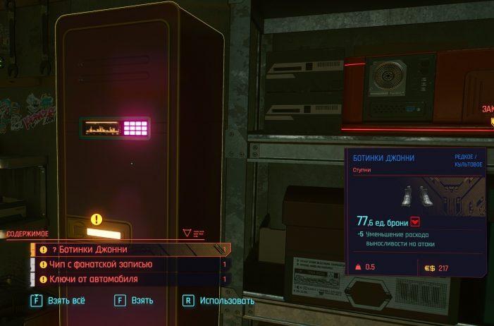 Ботинки Джонни Сильверхенда в Cyberpunk 2077