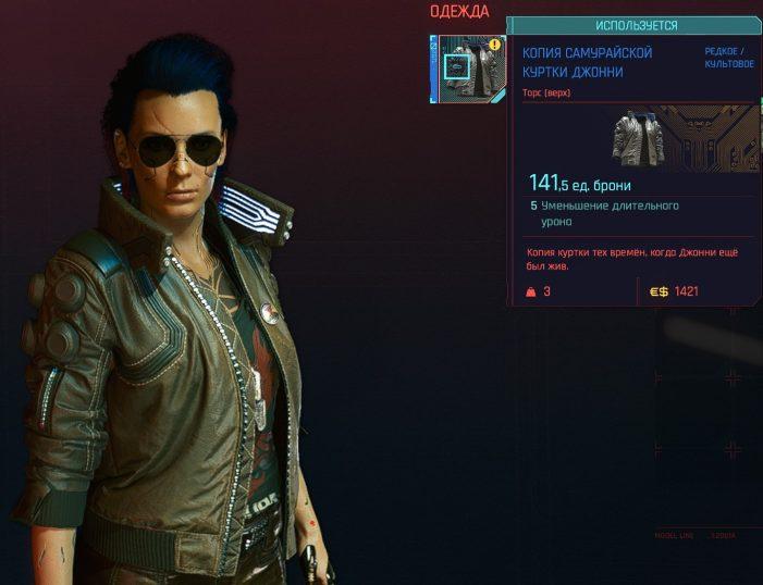 Куртка Джонни Сильверхенда в Cyberpunk 2077