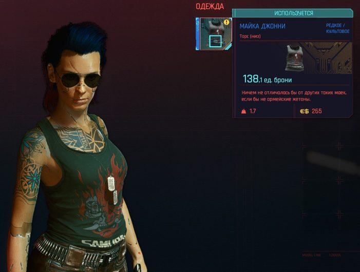 Майка Джонни Сильверхенда в Cyberpunk 2077