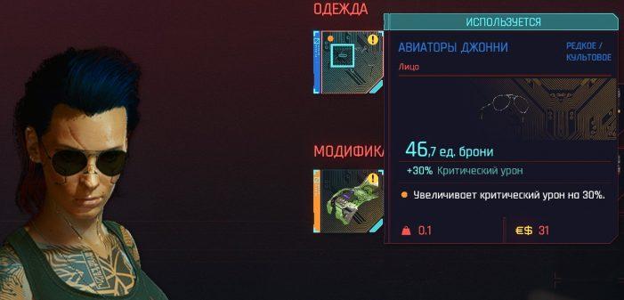 Очки Авиаторы Джонни Сильверхенда в Cyberpunk 2077