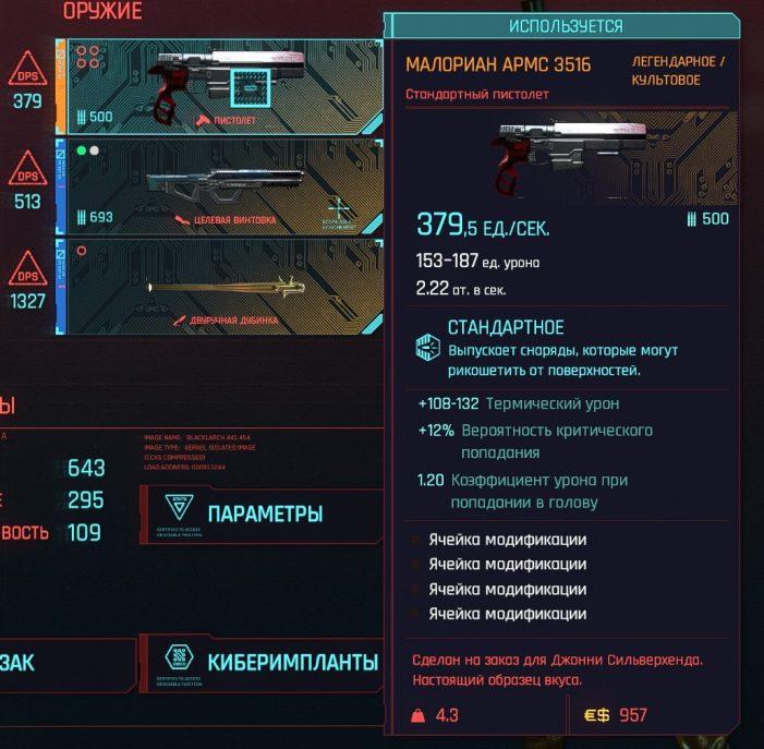 Пистолет Джонни Сильверхенда в Cyberpunk 2077