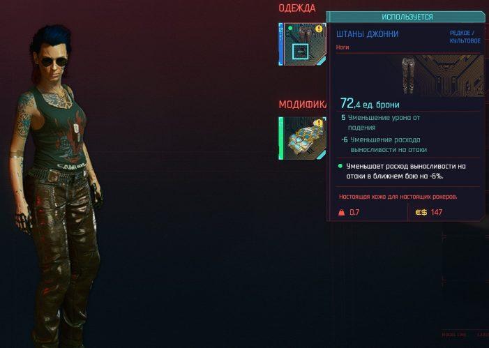 Штаны Джонни Сильверхенда в Cyberpunk 2077
