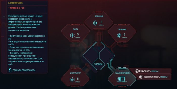 Хладнокровие в Cyberpunk 2077