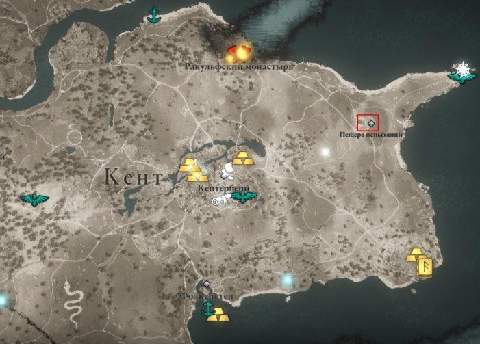 Сокровища Британии в Кенте на карте мира Assassin's Creed: Valhalla